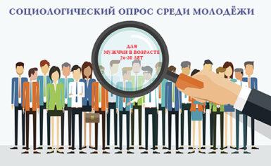 Прими участие в  социологическом опросе на тему: «Институциональные факторы гражданского участия молодежи в местном самоуправлении: модель социального партнерства»