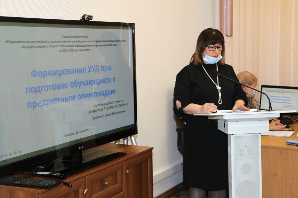 Горбатова-ОН-СОШ-4.jpg