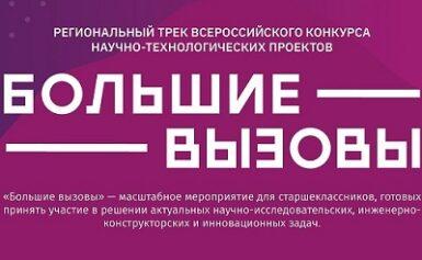 Региональный трек Всероссийского конкурса научно-технологических проектов «Большие вызовы»