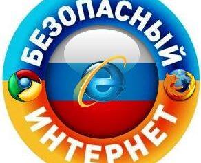 Уроки безопасного Интернета