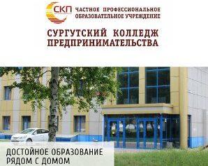 ЧПОУ «Сургутский колледж предпринимательства» приглашает на День открытых дверей