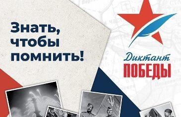 Лангепасцев приглашают принять участие в «Диктанте Победы 2021»