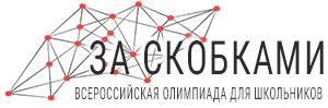 Всероссийская математическая олимпиада «За скобками»