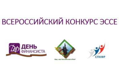 СурГУ проводит Региональный этап конкурса эссе в рамках всероссийского праздника «День финансиста»