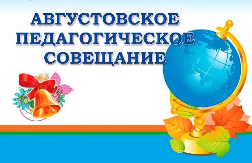 Августовское совещание работников образования ХМАО-Югры