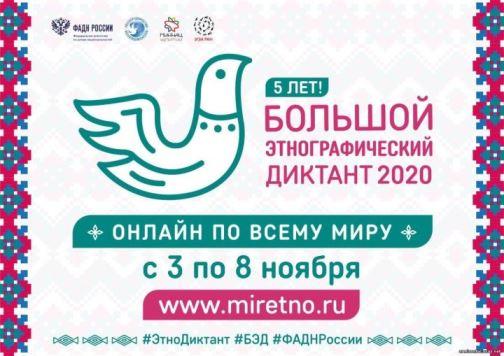 Большой этнографический диктант в 2021 году