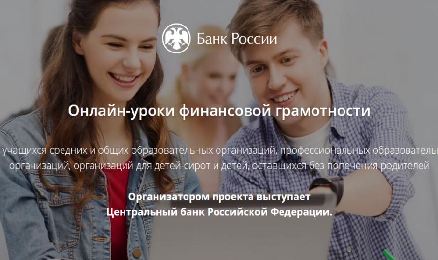 Банк России начинает осеннюю сессию онлайн-уроков финансовой грамотности