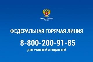 Минпросвещения России запустило горячую линию по вопросам обновления содержания общего образования