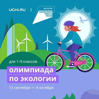 Всероссийская онлайн олимпиада по экологии для 1-9 классов
