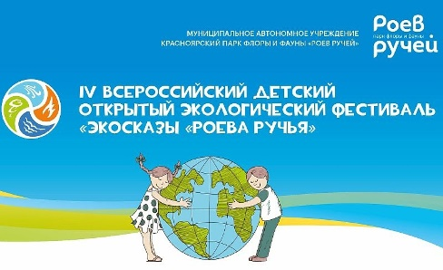 Приглашаем принять участие в I детском международном российско-польском экологическом фестивале «ЭкоСказы «Роева ручья» и Муниципального зоосада в Варшаве (Municipal Zoological Garden in Warsaw)