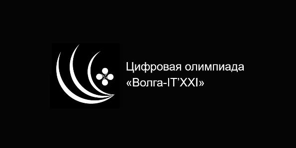 Цифровая олимпиада «Волга-IT'XXI»